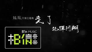 乱彈阿翔 [ 走了Away ] Official Lyric Video - 台視戲劇「妹妹」片頭主題曲