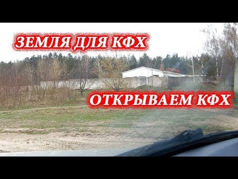 Земля для КФХ // Открываю КФХ