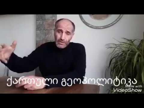 გურამ ქართველიშვილი - ქართული გეოპოლიტიკა
