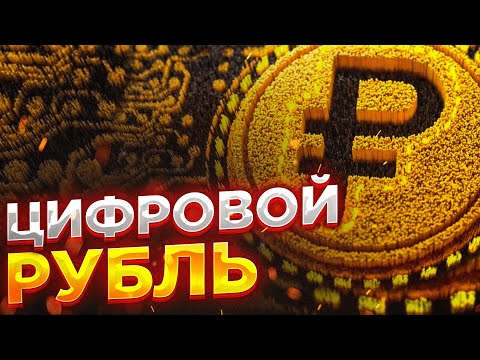 Цифровой рубль! Внимание! Что важно знать?