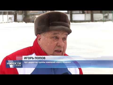 18.01.2018 # В Пскове заработали открытые ледовые катки