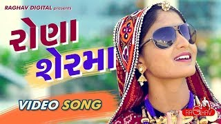 Rona Ser Ma (Mp3) | GEETA RABARI | LATEST GUJARATI SONGS 2017 | RAGHAV DIGITAL