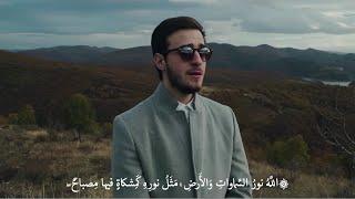تحميل اغاني Surah An Nur 35 - Uvejs Hadzi | ... أويس حجي - الله نور السماوات والأرض MP3