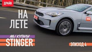 Kia Stinger — Эпизод 4: На летних шинах