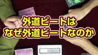 遊戯王OCG池っち店長の外道ビート2012秋版