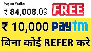 ₹10,000 Paytm Cash Unlimited Trick Working 2019   Best Earning App 2019