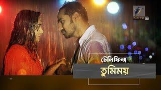 Tumimoy | Shajal Noor, zakia bari momo | Telefilm | Maasranga TV | 2019