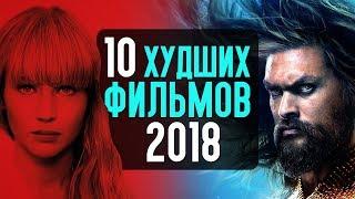 ТОП 10 ХУДШИХ ФИЛЬМОВ 2018 ГОДА