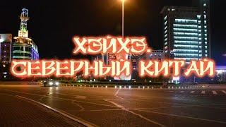 Хэйхэ. Северный Китай. Жизнь после русских туристов.