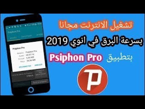 UNLIMITED INTERNET NEW SET UP PSIPHON PRO VPN WORKING TO ALL NETWORK