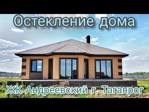 Остекление ламинированными окнами частного дома ЖК Андреевский. + полезный совет в конце видео.