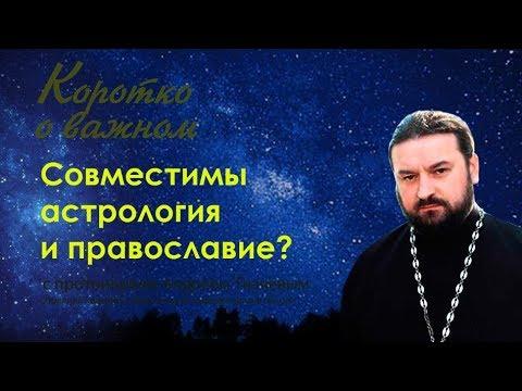 Астрология и православие. Занимайтесь звёздами, если верите в Того, Кто создал эту красоту