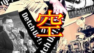 横山光輝三国志ED:空をサックスとバンドで演奏してみた221曲目