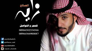 #زايد الصالح - انا الابيض (النسخة الأصلية) | جلسة 2013