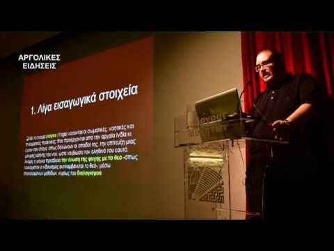 Εκδήλωση του Γραφείου Αιρέσεων, παρακολουθήστε το σχετικό βίντεο