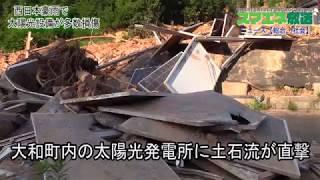 西日本豪雨で太陽光発電設備が多数損傷