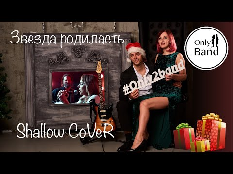 Only2band - Shallow cover
