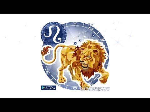 Лев (приложение для Android и iPhone)