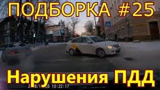 """Авто """"умники"""" нарушают правила дорожного движения! ДТП! Подборка #25"""