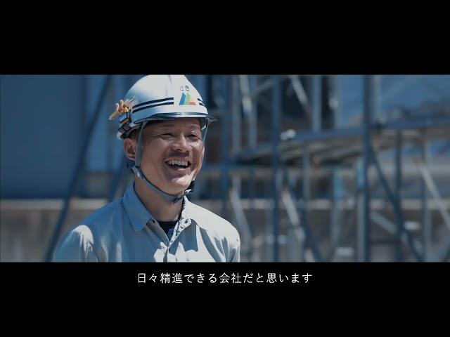 株式会社村山土建 採用動画「思いを、形に。」