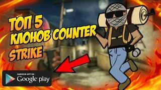 Топ 5 лучших клонов Counter Strike (Cs:Go, Css, Cs 1.6) на андроид +ССЫЛКИ |||2 ЧАСТЬ|||