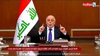 كلمة رئيس الوزراء حيدر العبادي أثناء لقائه مديري النواحي والوحدات البلدية في بغداد