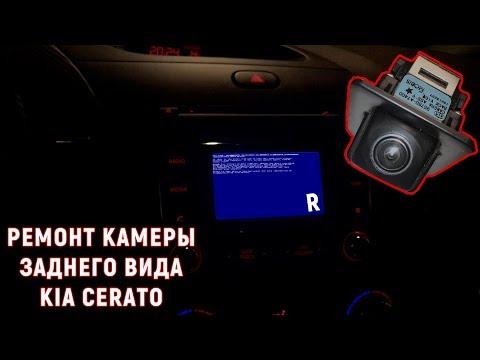 Ремонт камеры заднего вида Kia Cerato