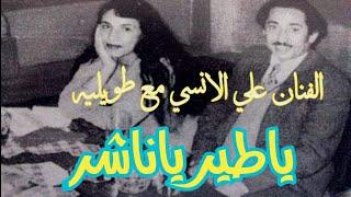 اغاني طرب MP3 الفنان علي الانسي بصحبة الفنانه تقيه طويليه اغنية ياطير ياناشر تحميل MP3