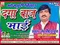 Bhojpuri Birha, दगाबाज भाई, भोजपुरी बिरहा, Daga Baaz Bhai, J P Yadav, जे  पी  यादव, birha samrat