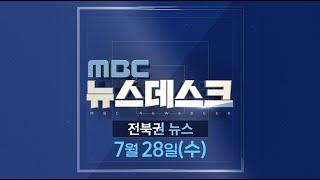 [뉴스데스크] 전주MBC 2021년 07월 28일
