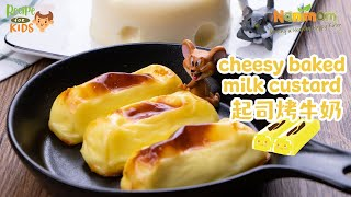 Cheesy Baked Milk Custard Less Sugar 起司烤牛奶少糖 Healthy Kids Recipes 健康儿童食谱
