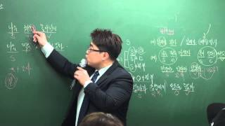 명진학원 박두현선생님 수능문법 3강