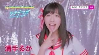 SUPER☆GiRLS/ラブサマ!!!溝手るかサビver.