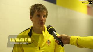Послематчевое интервью Андрея Аршавина