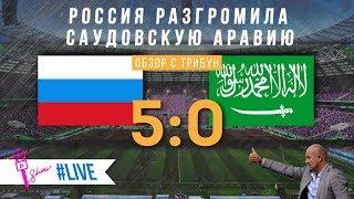 Обзор матча-открытия ЧМ 2018 с трибуны! Россия - Саудовская Аравия 5:0 | Овертайм Show