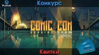 Розіграш квитків на Comic Con Ukraine by @AtorZN