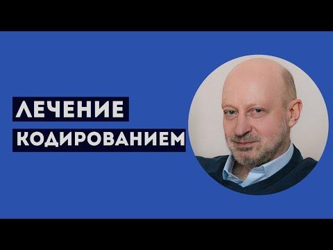 Лечение алкоголизма в городе красноярске