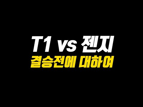 T1 vs 젠지 결승전에 대한 생각들 (승강전 및 LCK 스프링)