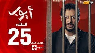 مسلسل أيوب بطولة مصطفى شعبان – الحلقة الخامسة والعشرون (٢٥) | (Ayoub Series (EP 25