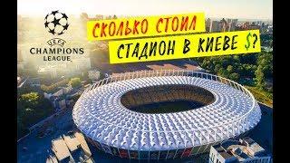 Стоимость стадиона Финал лиги чемпионов 2018 Реал - Ливерпуль