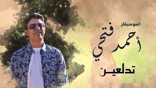 أحمد فتحي - تدلعين (حصرياً) | 2021 تحميل MP3