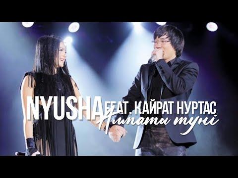 Нюша в Астане - Алматы түні, Только, Цунами (12.12.15)
