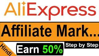 AliExpress Affiliate Program in Hindi   Earn Money from AliExpress.com (2020 / 2021)
