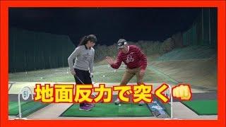 【スイング改造シリーズ】やってみよう!!魚突きドリル👍②〜地面反力で魚突き!!