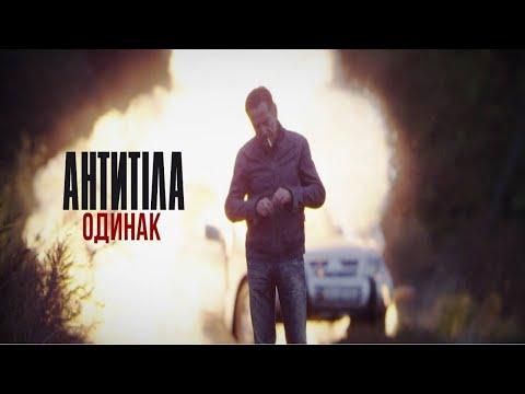 Антитіла - Одинак
