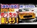 海外「めっちゃ楽しそう!」「日産が新公開したコンセプトモデル、雪上仕様なフェアレディZ『370 Zki』が面白いw」【海外の反応】