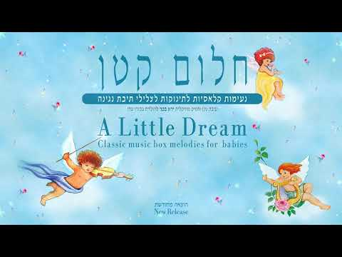 """Numi Numi / J. Engel - from the album """"A Little Dream"""""""