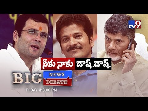Big News Big Debate || Revanth Reddy's jump to Congress || Telangana Politics || TDP || TRS