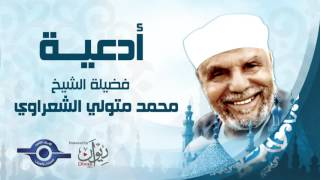 تحميل اغاني الشيخ الشعراوى | دعاء (6) بصوت الشيخ محمد متولي الشعراوي MP3