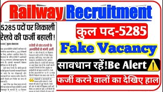 RAILWAY FAKE JOB VACANCIES PUBLISHED BY AVESTRAN INFOTECH COMPANY | SEE PROOF AND REALITY IN HINDI |